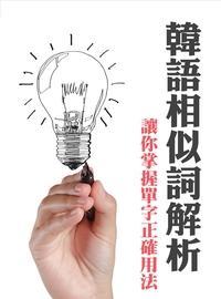 韓語相似詞解析:讓你掌握單字正確用法