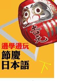 邊學邊玩節慶日本語. 下
