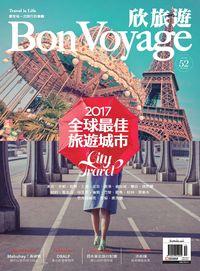 Bon Voyage欣旅遊 [第52期]:2017全球最佳旅遊城市