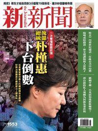 新新聞 2016/12/08 [第1553期]:傀儡總統 朴槿惠 下台倒數