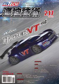 遙控技術 [第217期]:Hyper VT