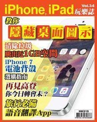 iPhone, iPad玩樂誌 [第34期]:教你隱藏桌面圖示