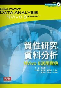 質性研究資料分析:NVivo 8活用寶典