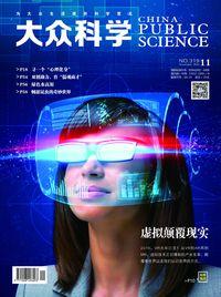 大眾科學 [2016年第11期 總第319期]:虛擬顛覆現實