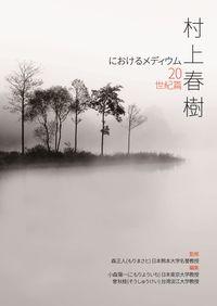 村上春樹におけるメディウム, 20世紀篇
