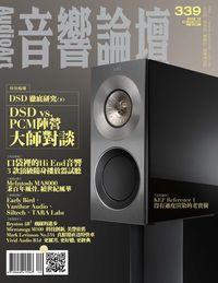 音響論壇 [第339期]:DSD徹底研究(下) DSD vs. PCM陣營大師對談