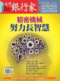 台灣銀行家 [第84期]:精密機械 努力長智慧