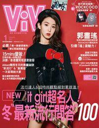 "ViVi唯妳時尚國際中文版 [第130期]:冬""最新流行問答""100"