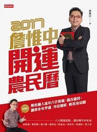 詹惟中開運農民曆. 2017