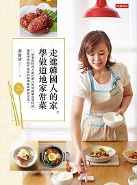走進韓國人的家, 學做道地家常菜:74道家庭料理&歐巴都在吃的韓劇經典料理, 讓你學會原汁原味的韓國菜和韓食文化