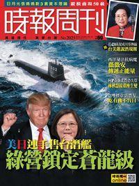 時報周刊 2016/12/09 [第2025期]:美日連手售台潛艦 綠營鎖定蒼龍級