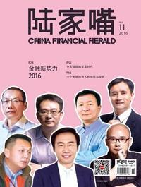 陸家嘴 [2016年11月 NO.52]:金融新勢力2016
