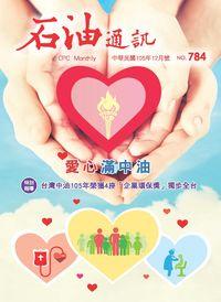 石油通訊 [第784期]:台灣中油105年榮獲4座「企業環保獎」獨步全台
