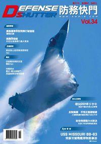 防務快門 [第34期]:環伺2016 下半年極度不穩定的東北亞軍情