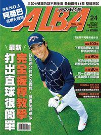 ALBA 阿路巴高爾夫雜誌 [第24期]:打得筆直打得遠! 最新握桿完全教學