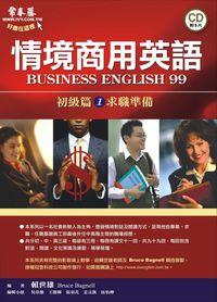 情境商用英語 [有聲書]. 1, 初級篇: 求職準備