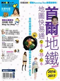 首爾地鐵地圖快易通. 2016-2017