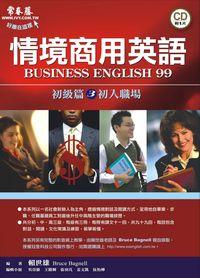 情境商用英語 [有聲書]. 3, 初級篇: 初入職場