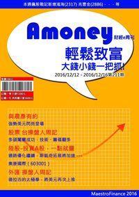 Amoney財經e周刊 2016/12/12 [第211期]:輕鬆致富 大錢小錢一把抓