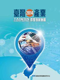 臺灣產業群聚發展地圖. 2014