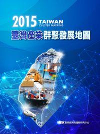 臺灣產業群聚發展地圖. 2015