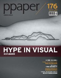 Ppaper [第176期]:Hype in visual 新世代溝通視覺
