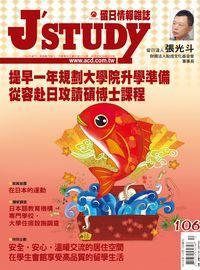 留日情報雜誌 [第106期]:提早一年規畫大學院升學準備 從容赴日攻讀碩博士課程