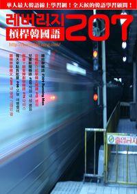 槓桿韓國語學習週刊 2016/12/14 [第207期] [有聲書]:韓綜學韓語 #209 Running Man