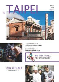 台北 [Vol. 6]:昔ながらの文化の都-艋舺