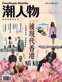 潮人物 [第74期] :後現代香港