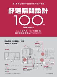 舒適隔間設計100例:從小房變大房、從少房變多房、讓空間機能更強大的格局破解術