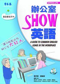 辦公室Show英語 [有聲書]