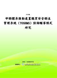 中衛體系推動建置職業安全衛生管理系統<TOSHMS> 諮詢輔導模式研究