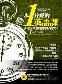 1次1分鐘的英語課 [有聲書]:別再說你沒時間學好英文!