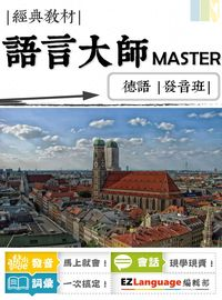 語言大師系列 德語:發音班