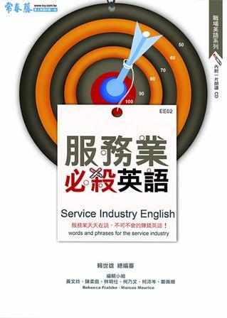 服務業必殺英語[有聲書]:服務業天天在說,不可不會的賺錢英語!