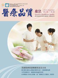 醫療品質雜誌 [第10卷‧第6期]:我國精神照護機構現況及未來