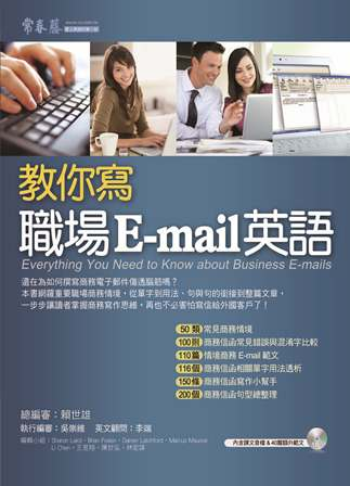教你寫職場E-mail 英語 [有聲書]