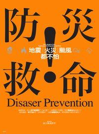 防災救命:地震、火災、颱風都不怕!