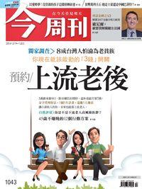 今周刊 2016/12/19 [第1043期]:預約上流老後