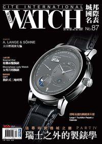 城邦國際名表 [第87期]:瑞士之外的製錶學
