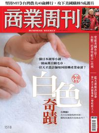 商業周刊 2016/12/19 [第1518期]:白色奇蹟