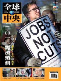 全球中央 [第37期]:二0一二經濟預測 你關心的景氣、工作和未來