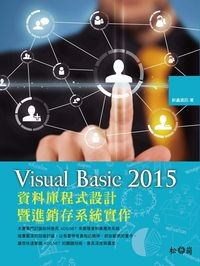 Visual Basic 2015資料庫程式設計暨進銷存系統實作