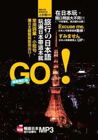 旅行の日本語, 玩遍日本帶這本就GO! [有聲書]