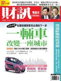 財訊雙週刊 [第518期]:一輛車改變一座城市