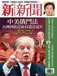 新新聞 2016/12/15 [第1554期]:中美俄鬥法 台灣到底是演員還是道具