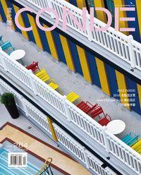 當代設計CONDE [第284期]:2016金點設計獎
