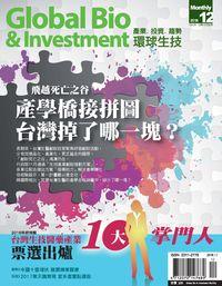 環球生技月刊 [第39期] [2016年12月號]:飛越死亡之谷 產學橋接拼圖 台灣掉了哪一塊?