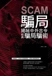 騙局:揭祕中外古今經典騙局騙術
